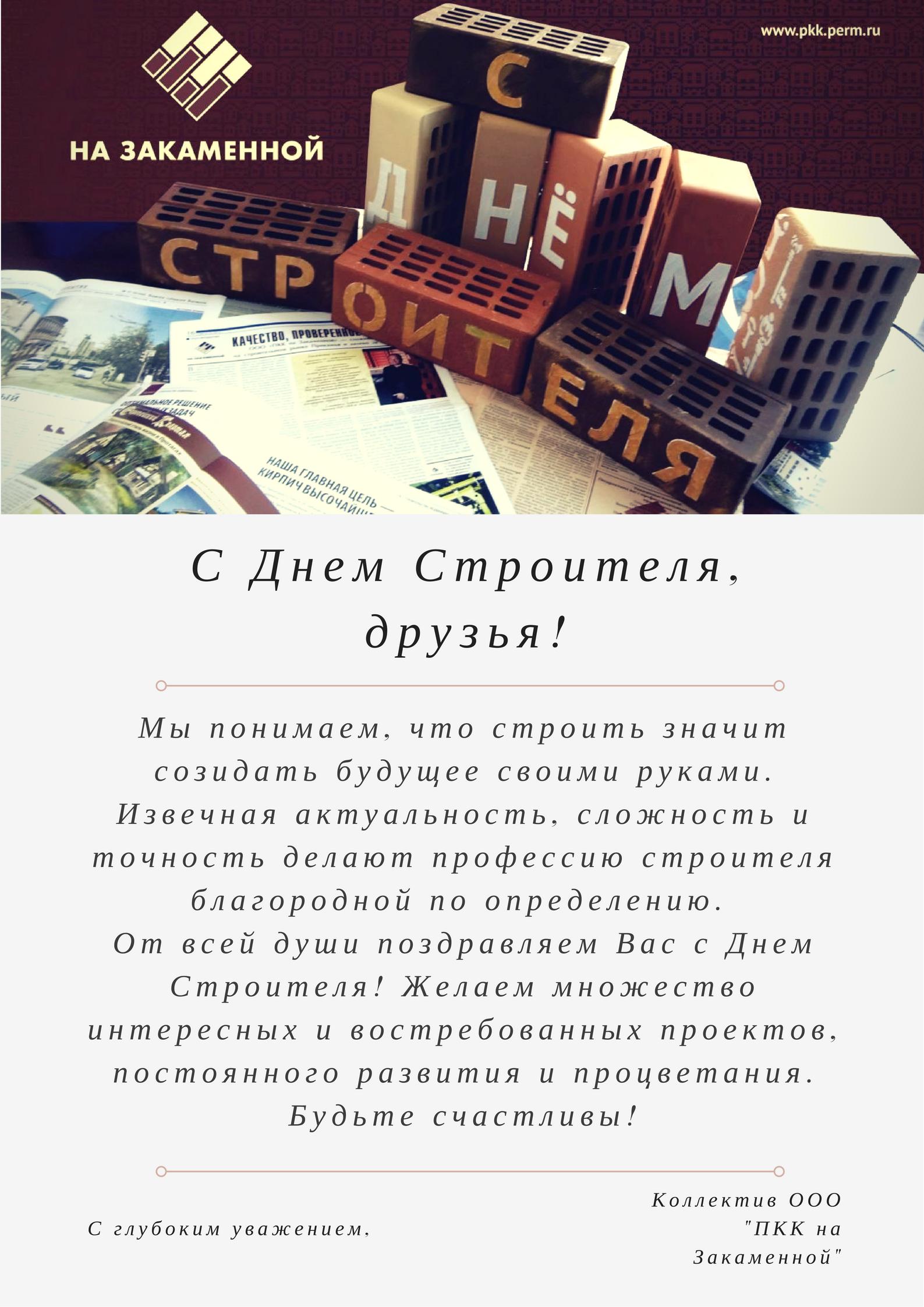 Поздравления для кирпичного завода с днем строителя фото 718